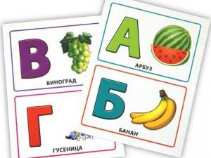 Обучение алфавита по карточкам
