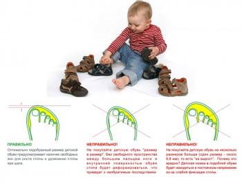 Подбор обуви ребенку