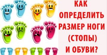 Размер ноги у ребенка