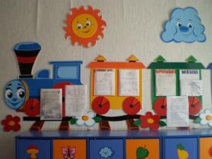 Стенд-паровозик в детском саду