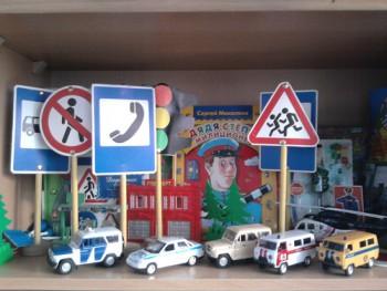Игрушки по безопасности на дороге