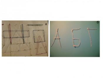Геометрическая доска и буквы
