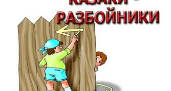 Игра Казаки-разбойники