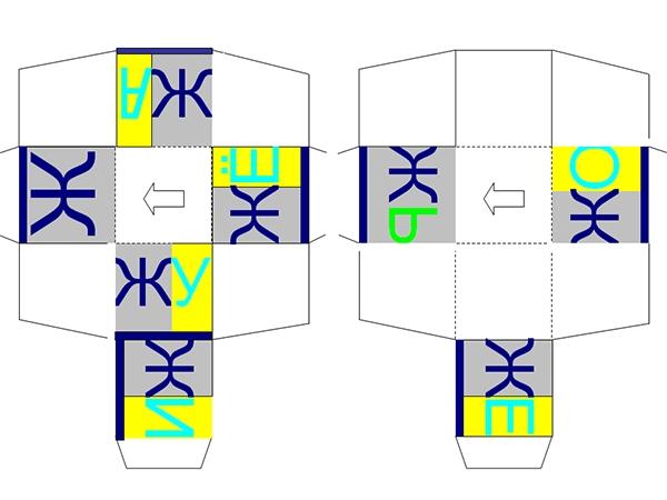 Макет для распечатки кубиков Зайцева