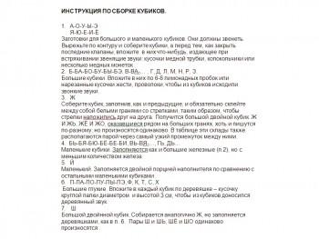 Инструкция по кубикам Зайцева