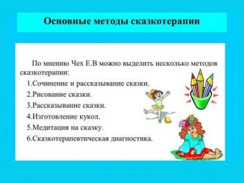 Методы сказкотерапии