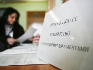 Подача документов о зачислении в школу