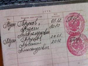 Отметки о детях в паспорте