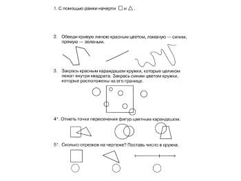 Задачи на определение геометрических фигур